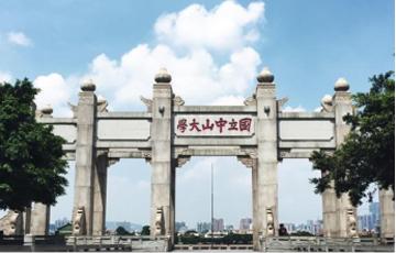 中山大学 SYSU