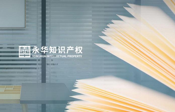 永华知识产权交易平台上线试运营