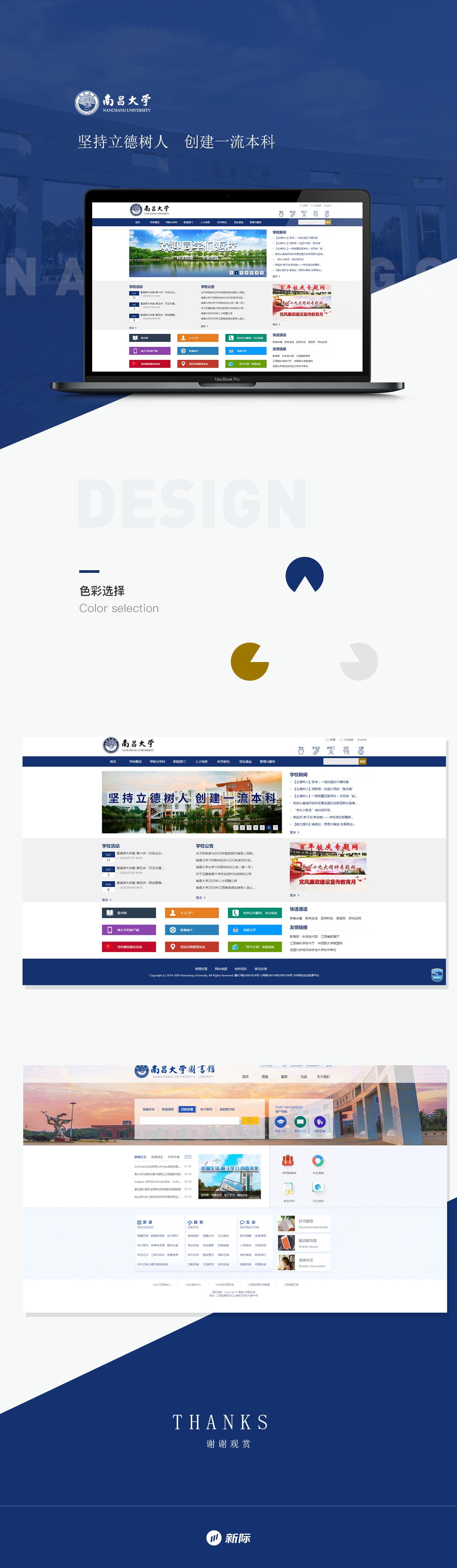 南昌大学详情图.JPG