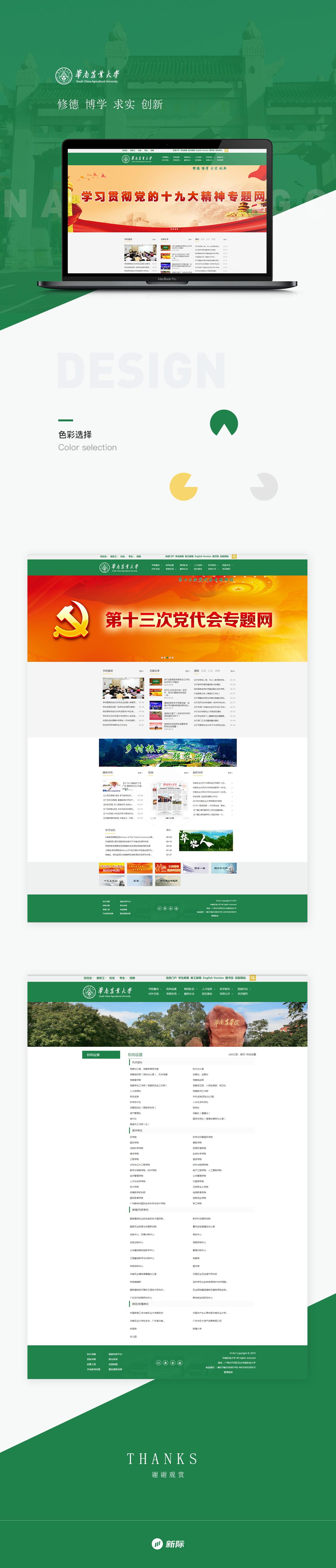 华南农业大学主站详情图.JPG
