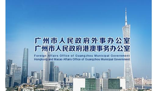 广州市人民政府外事办