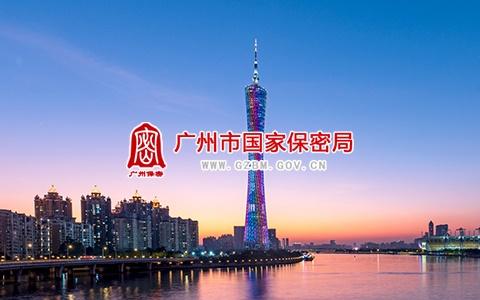 广州市保密局