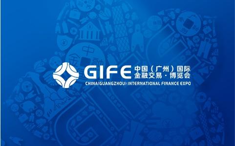 广州国际金融交易博览会