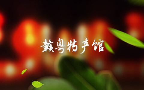 赣粤特产馆