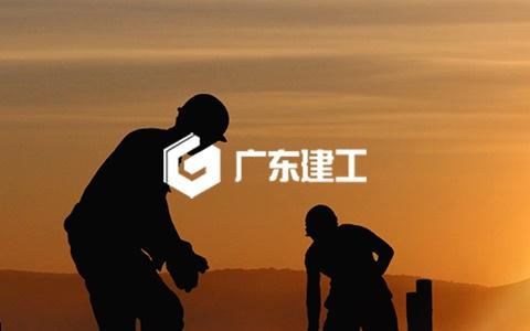 广东建工集团