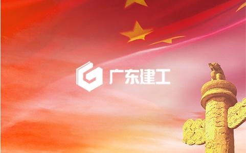 广东建工十九大专栏
