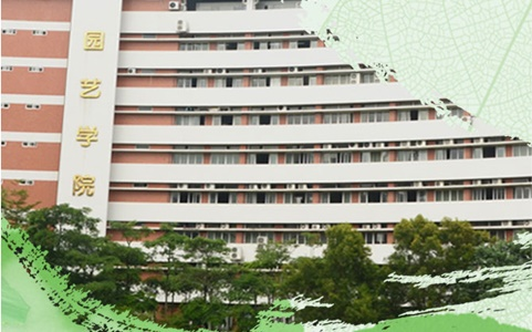 華南農業大學園藝學院