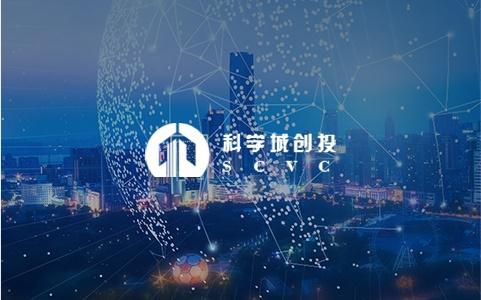 广州科学城创投集团