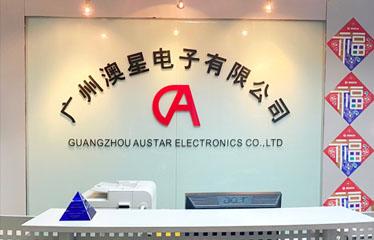 上线:广州澳星电子有限公司品牌网站建设