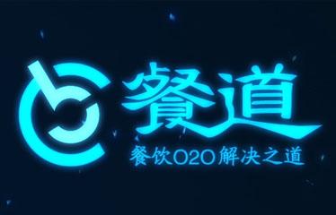 签约:广州餐道信息科技有限公司官方网站建设
